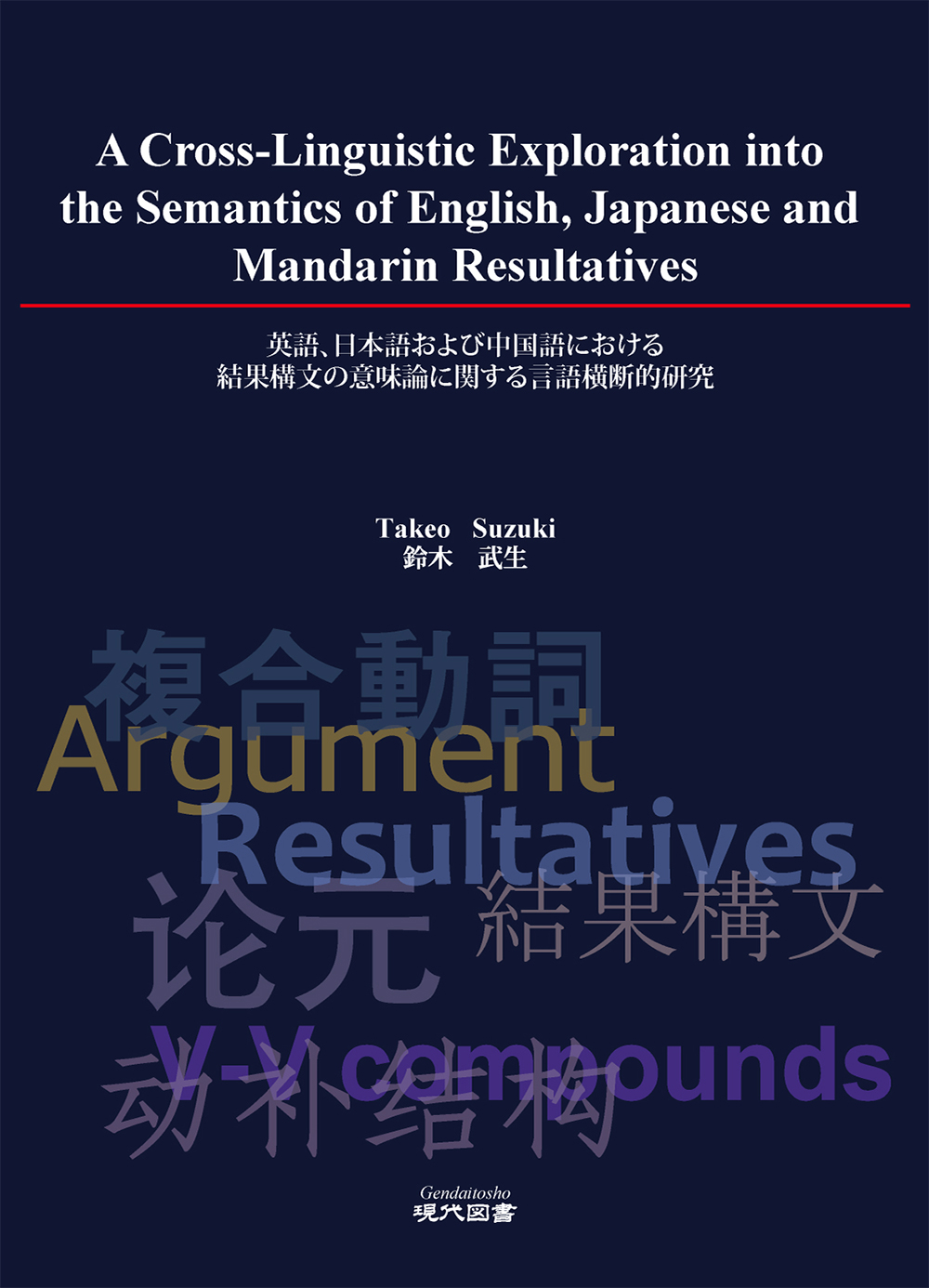 A cross-linguistic exploration into the semantics of English, Japanese and Mandarin resultatives