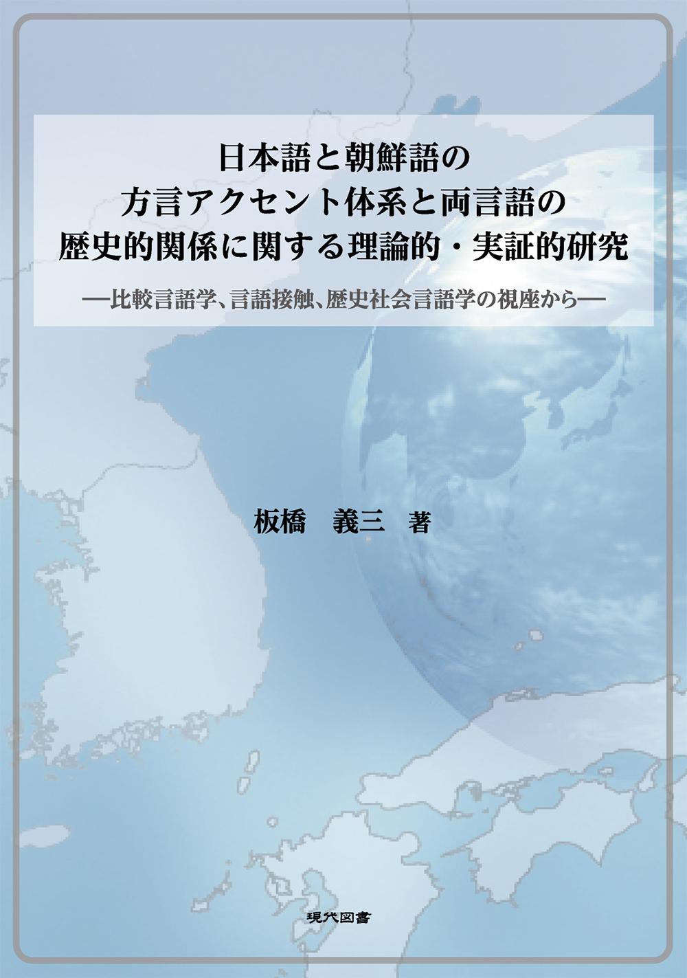 日本語と朝鮮語の方言アクセント体系と両言語の歴史的関係に関する理論 ...